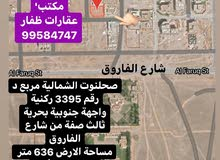 للبيع أرض في صحنوت ركنية قريب شارع الفاروق