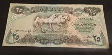 عملة عراقية فئة الخيول سنة 1982 للبيع بحالة جديدة