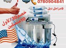 فلاتر مياه 9مراحل أمريكي بايدي عامله تايون خصم 30% أفضل جهاز بالأردن