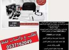حقيبه حلاقه متكامله للرجل توصيل جميع مناطق السعودية مجاني