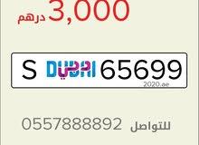 رقم دبي مميز بسعر مغري