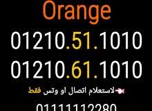 سريل اورانج مصر 012.10.51.1010