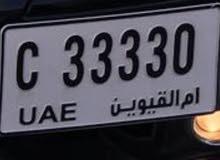 رقم مميز ام القيوين 33330 كود C