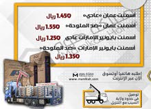 اسمنت عمان والإمارات مع التنزيل