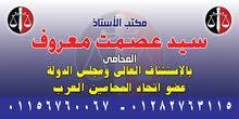 سيد عصمت معروف لاعمال المحاماة والاستشارات القانونية