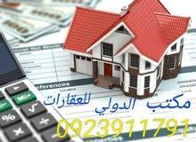 شقة للايجار 0923911791