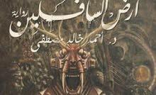 رواية ارض السافلين للكاتب احمد خالد مصطفى