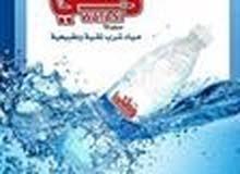 مياه وطني بغايه الصفاء معالجه بالأوزون  للاستفسار يرجي الاتصال علي 04222521