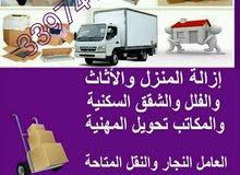 تحول المنزل في جميع أنحاء البحرين مسح مجاني لجميع البحرين بسعر منخفض