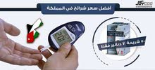 جهاز قياس السكري وجهاز قياس الضغط الأكثر مبيعاً في الأردن