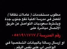 مطلوب عاملات نظافة سعوديات مدرسة اهلية