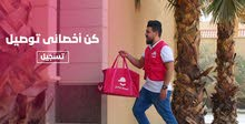 زيد دخلك عبر تطبيق وصل التسجيل عبر الرابط في الرياض وجده