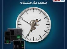 علشان البصمه مش هتستنا حد