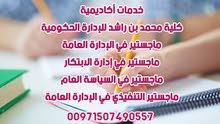 مساعدات اكاديمية لطلبة كلية محمد بن راشد للإدارة الحكومية