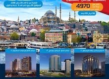 افضل وارخص العروض السياحيه بالإجازات ( تركيا-دبي-شرم-القاهره- أوربا - شرق اسيا)
