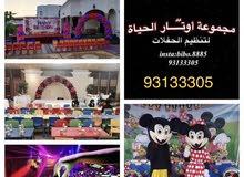 تاجير وتنظيم حفلات الاعياد ميلاد والعامة