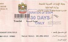تأشيرة الإمارات الإلكترونية