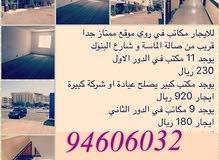 للايجار مكاتب في روي