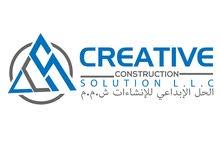 شركة الحل الابداعي للانشاءات والتطوير المعماري