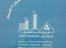 افضل شركات عزل الفوم والاسطح  في الرياض
