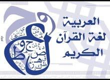 مدرس لغة عربية ثانوي ومصحح لغوي معتمد