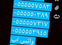 ارقام مميزه خمسات 5555569؟05 و 555596؟055