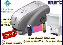 طابعة بطاقات SMART مع كروت واحبار مجانية فقط ب 2750