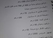 صالون عبير الشام للتجميل