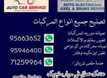 تصليح وصيانة السيارات