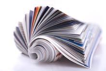 خدمات مطبعية بسعر الجملة ( بروشور . فلير . كارد )