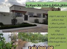 للبيع منزل في الجبل الأخضر بمركز الخدمات ومقابل الفنادق السياحية