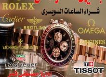 شراء الساعات السويسري الاصلى المستعمله القيمه حديث وقديم في مصر