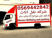 movers  Shiftaing شركه نقل اثاث 0569442842