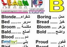 تعلم اللغة ألانجليزية لصغار والكبار
