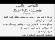 مطلوب كامباوند سكني شقق فقط شمال الرياض