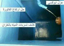 شركة زهرة العلاء نظافه عامه مكافحه الحشرات نظافه خزانت عماله متتخصصه طمأن للعزل