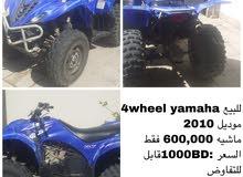 للبيع 4wheel yamaha