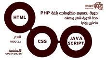 دورة برمجة المنظومات وتطوير المواقع بلغة PHP