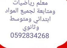 معلم رياضيات ومتابعة جميع المواد ابتدائي ومتوسط وثانوي 0592834268