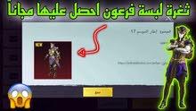 سكن فرعون ببجي /موبايل