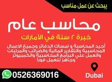 أبحث عن عمل - محاسب عام خبرة بالامارات 2 سنة - دبي