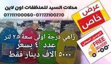 زاهي للبيع (عرض) في كربلاء ب5000 الاف دينار