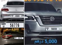 Dubai Number Plates