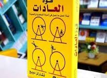 كتاب قوة العادات الاب الغني والاب الفقير والعديد من الكتب