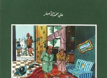 مطلوب كتاب الرسم الساخر في ليبيا