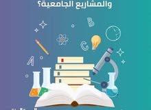 حل كافة أنواع الامتحانات وحل الواجبات وعمل التقارير والبحوث بأسعار مناسبة لجميع المستويات