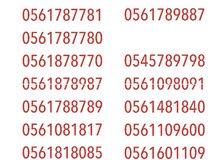 ارقام مميزه مدفوعه تتوفر خدمة التوصيل برسوم