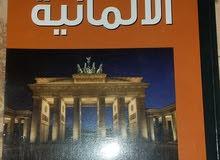 تكلم وتعلم الألمانية