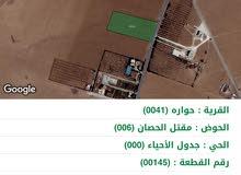10 دونم في حواره جنوب عمان