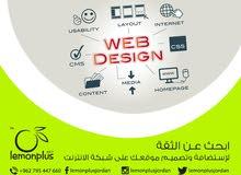 استضافة و تصميم مواقع الانترنت في الاردن - ليمون بلس